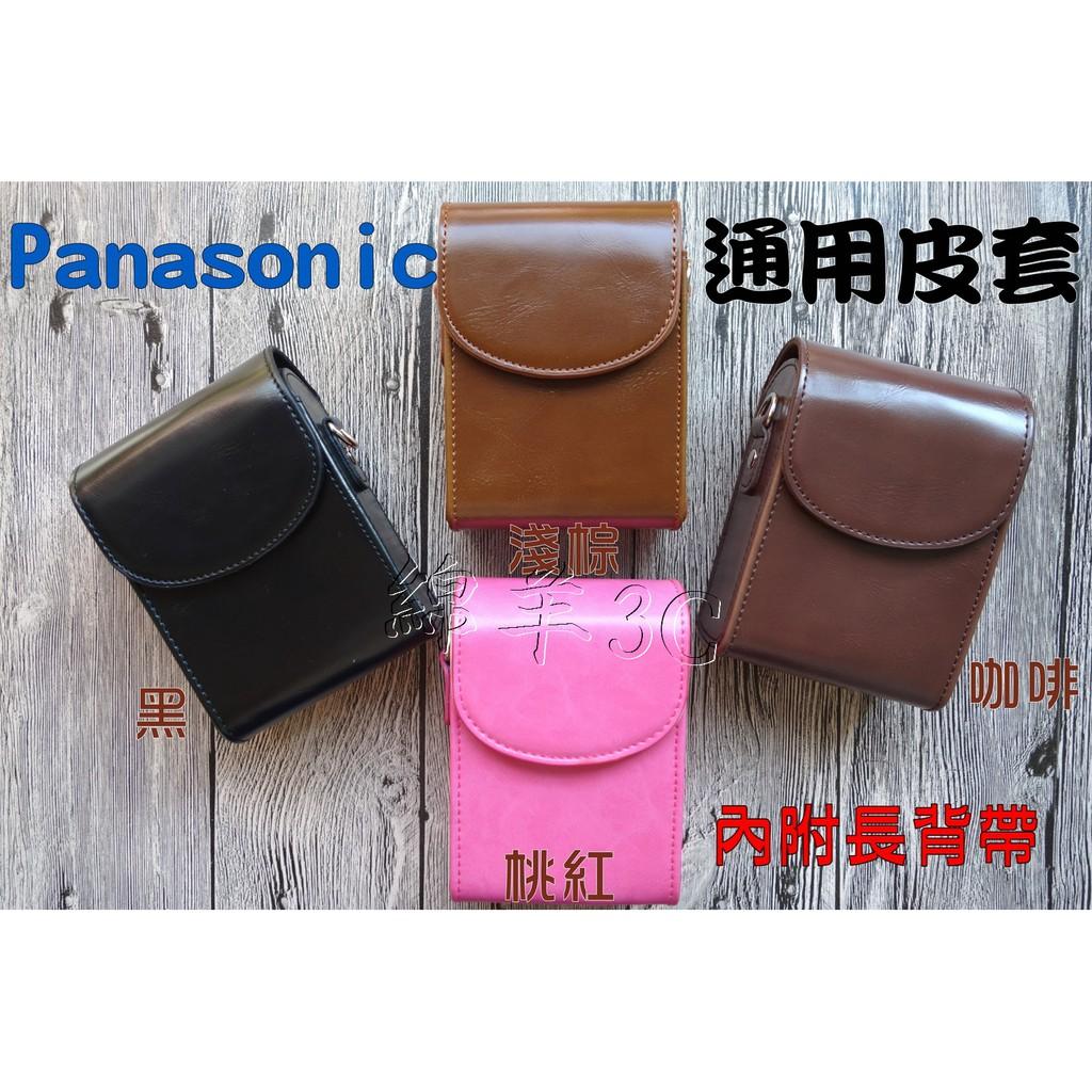 Panasonic LX10 LF1 ZS80 ZS70 ZS60 ZS50 ZS45 相機皮套 附背帶 相機包 保護套