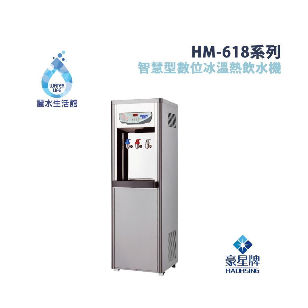 豪星 HM6187 冰溫熱飲水機 110V落地式飲水機 豪星牌 HAOHSING【麗水生活館】