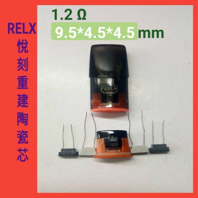 Relx 悅刻煙彈重建陶瓷芯 1.2 Ω SP2