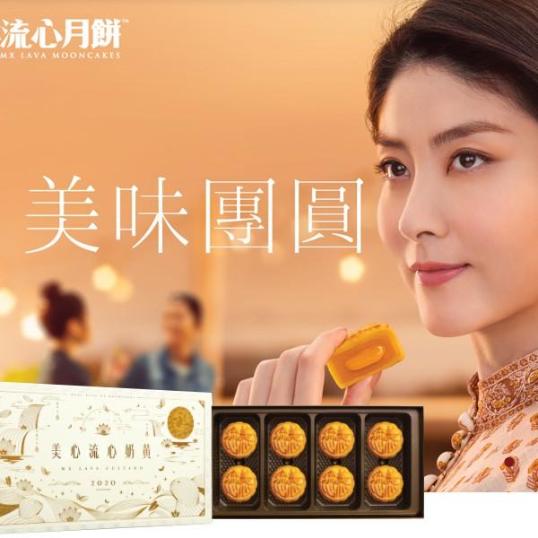 【香港 ‧ 美心】 流心奶黃月餅8入禮盒 中秋節禮盒 月餅