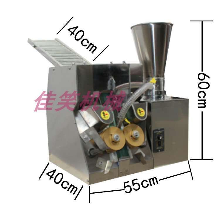 商用型 仿手工 包合式 包餃子機 全自動 餃子機 水餃機
