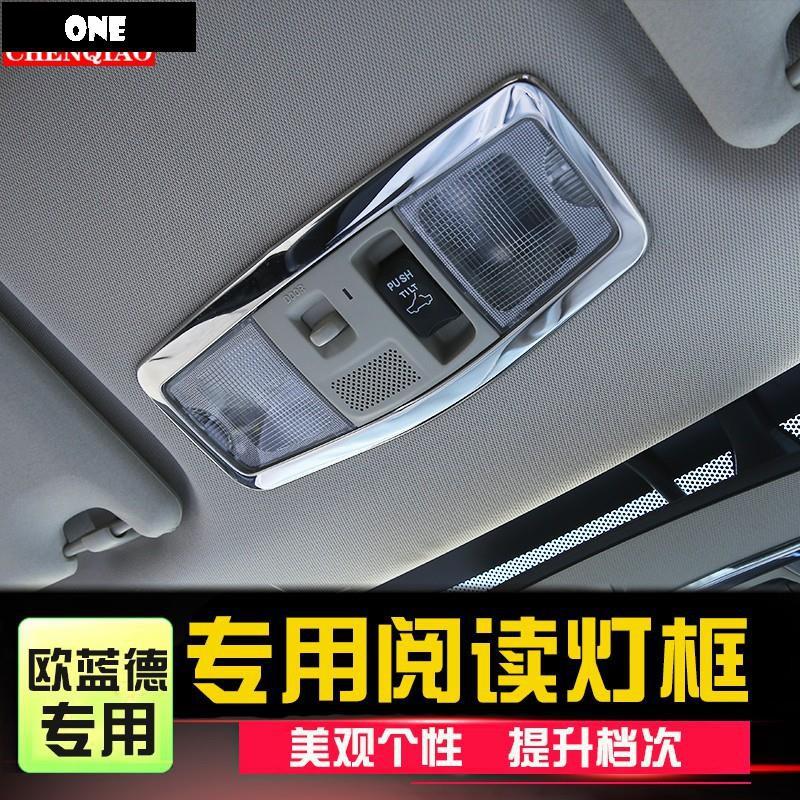 【全場免運】三菱 Mitsubishi-outlander 13-20款新室內燈框 車頂燈框 專用改裝閱讀燈裝