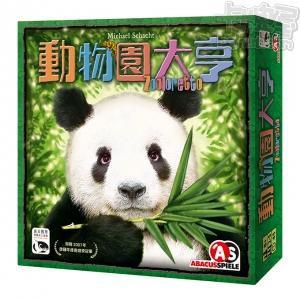 【卡牌屋】動物園大亨 Zooloretto《桌遊,桌上遊戲》