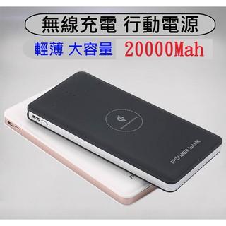 無線充電 行動電源 QI 20000 /  10000  輕薄 iphone 蘋果/ 三星/ HTC/ 華碩/ 小米 新北市
