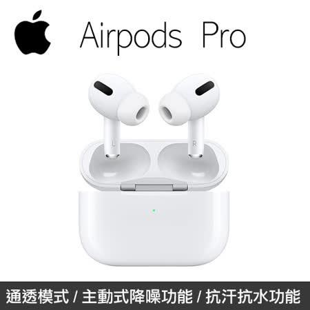 優惠特賣Apple Airpods Pro無線充電盒藍芽耳機 (MWP22TA/A)含稅公司貨未拆鋒全省保固一年附發票