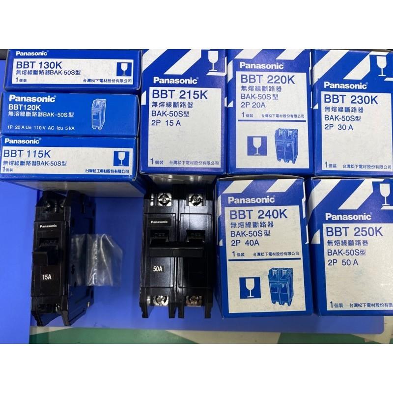 (含發票)BSMI認證R31172國際1 2P無熔絲開關 無熔線斷路器 過載保護裝置 2P15A/2P20A/2P30A