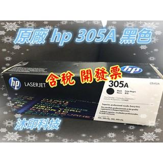 [沐印國際] HP 305A 原廠 碳粉匣 CE410A 黑色 305A 適用 CLJ M351/ 375 過保 臺南市