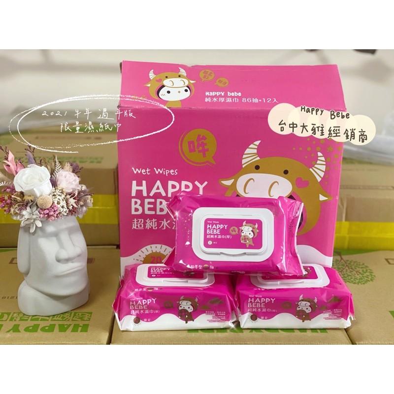 (快速出貨)Happy Bebe 純水濕紙巾/86抽12包
