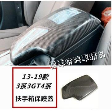 BMW F30 F31 F34 E90 E92 F01 F02 碳纖維 中央扶手箱 保護蓋 內飾改裝 卡夢 紋路 扶手