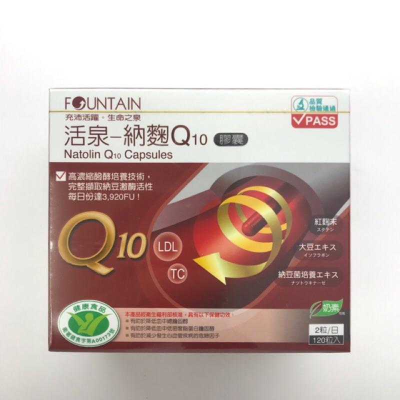 永信活泉納麴Q10 (素食可用) 120粒/盒 紅麴 納豆 Q10【元康藥局】