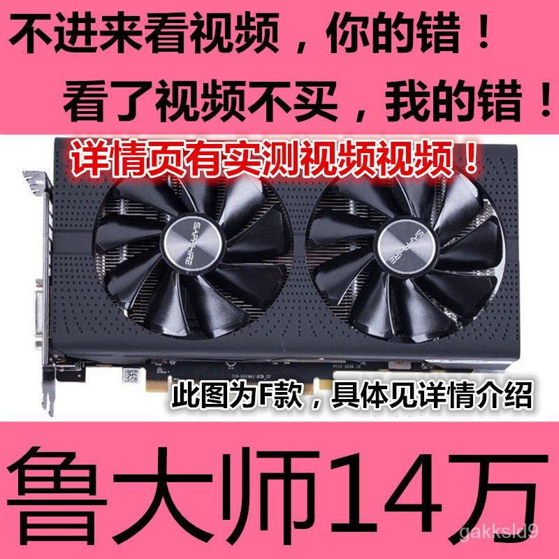 新品 現貨二手RX470/RX570 RX580 4G遊戲電腦吃雞顯卡非GTX960 1050ti 1060