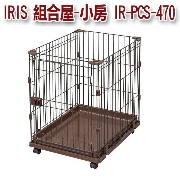 日本IRIS 組合屋-小房 IR-PCS-470