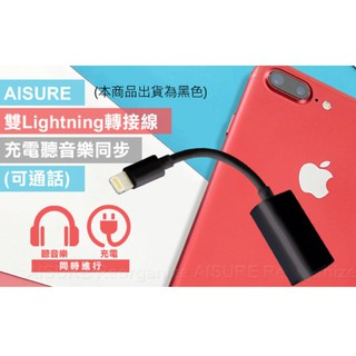 AISURE 雙Lightning聽音樂充電同步轉接線(可通話)-黑色 台中市
