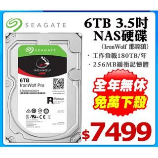 ☆天辰3C☆ 板橋Seagate 那嘶狼 6TB 8TB 10TB 3.5吋NAS硬碟 ST6000VN0041聯強保固 新北市