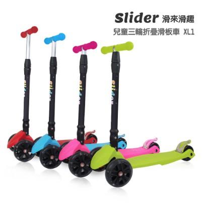 【現貨+預購】Slider兒童三輪折疊滑板車XL1/滑步車/平衡車/三輪車(免運,正品有保固,公司貨)