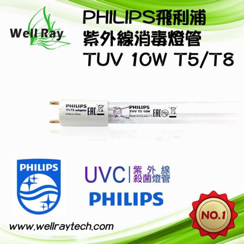 PHILIPS飛利浦TUV T5/T8 10W紫外線燈管 取代F10T8/GL烘碗機燈管
