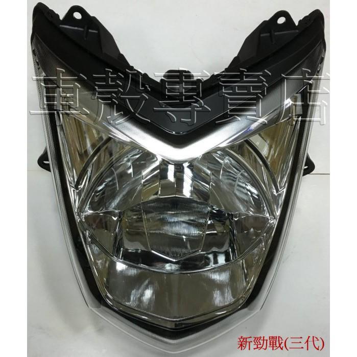 [車殼專賣店] 適用:新勁戰125(三代),原廠大燈組(不含線組及燈泡,可調式)透明 $1350