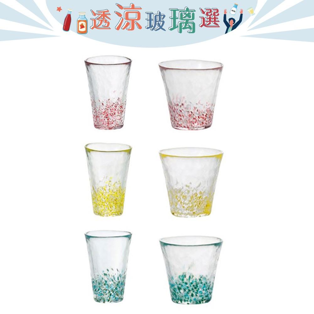 [透涼玻璃選]【日本ADERIA津輕】手作粉彩玻璃燒酌杯260ml/飲料杯300ml《WUZ屋子》