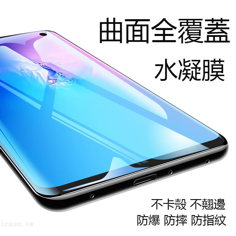 三星 滿版 保護貼 note10 pro S8 S9 S10 lite Plus Note 9 8 s7 水凝膜 防爆膜