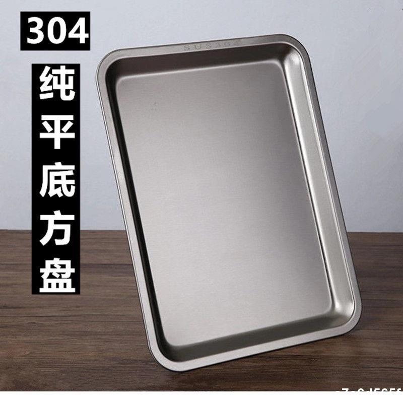 現貨 不銹鋼方盤 茶盤 滴水盤 長方盤 方盤 特厚304不銹鋼方盤燒烤盤托盤蒸飯盤平底快餐盤子盛菜盤餐盤茶盤