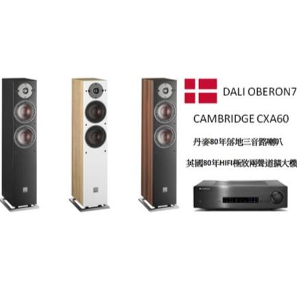 丹麥DALI OBERON7落地喇叭+英國Cambridge Audio  CXA60綜合擴大機
