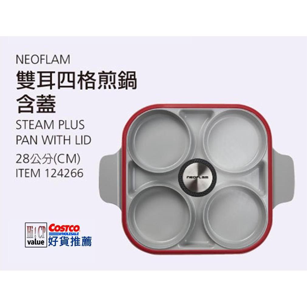 ❤ COSTCO 》Neoflam 雙耳四格 多功能 煎鍋 含蓋 28 公分《 好市多 嗨! CP》
