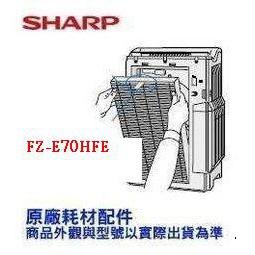 原廠公司貨 SHARP夏普 清淨機 KC-JE70T-N專用HEPA濾網 FZ-E70HFE