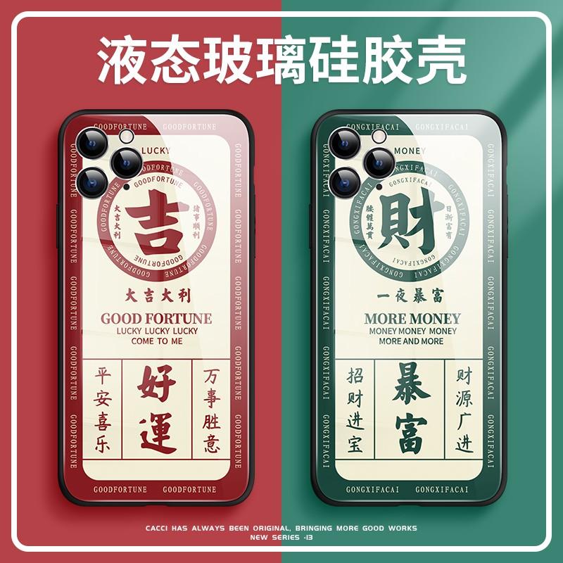 新卡綺吉財蘋果11手機殼iPhone12液態x玻璃xr硅膠mini牛8plus女款12promax新年7網紅色6s防摔x