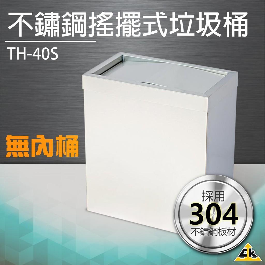【鐵金鋼】不鏽鋼搖擺式垃圾桶(無內桶) TH-40S垃圾桶 回收桶 簍子 桶子 垃圾箱 箱子 分類桶 告示牌