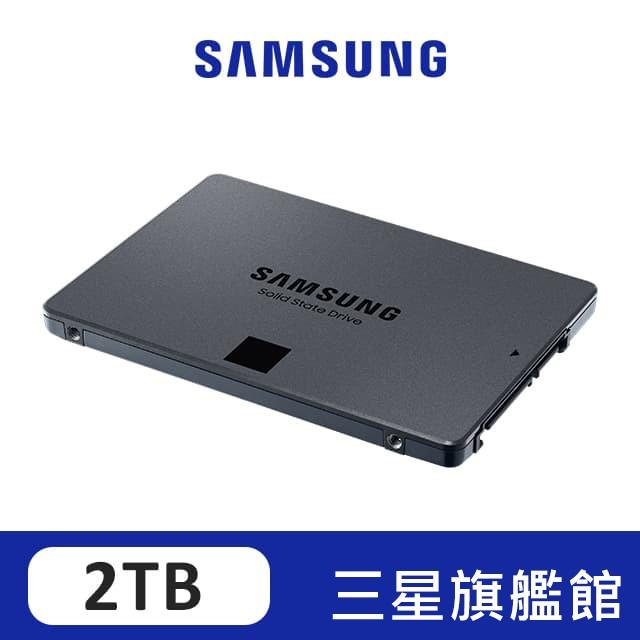 SAMSUNG 三星 870 QVO 2TB 2.5吋 SATAIII 固態硬碟