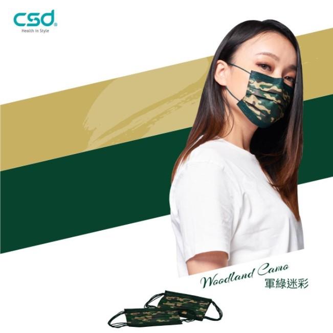 【快速出貨】【CSD 中衛】 醫療/醫用 中衛口罩 成人/兒童-軍綠迷彩 30入/盒 綠色/迷彩/小臉/台灣製/平面口罩