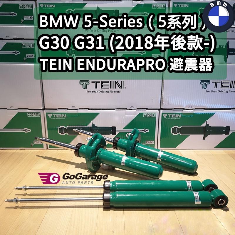 「BMW 改裝區」日本 TEIN EnduraPro系列 高性能避震器 BMW G30 G31 運動型避震器