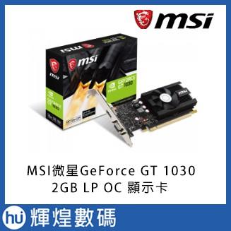 微星 GeForce GT 1030 2GB LP OC 顯示卡 短卡 風扇版