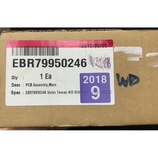 【原廠】全新LG滾筒洗衣機機板 RBR79950246 WD-S16VBD WD-S18VCD 臺北市
