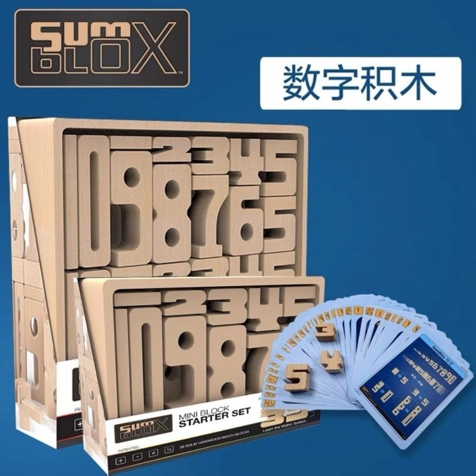 智力開發早教益智玩具認準正版Sumblox數字積木啟蒙教具加減乘除益智拼裝大顆大J小D