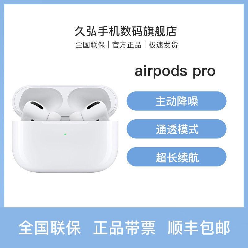 现货秒杀Apple AirPods Pro 蘋果三代 無線藍牙降噪耳機【全國聯保】