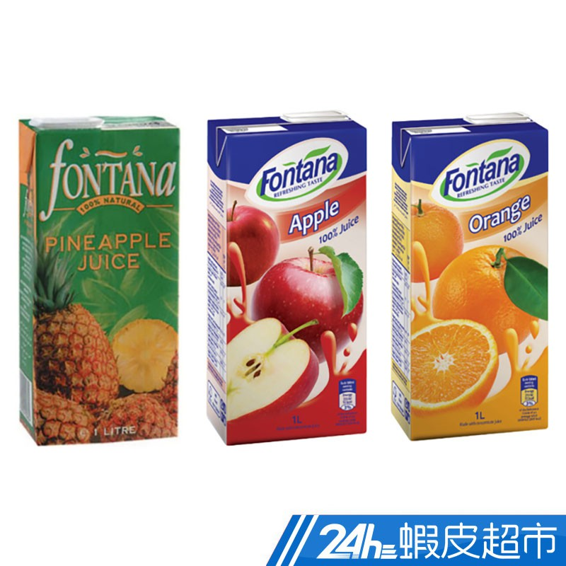 Fontana 柳橙汁/蘋果汁/鳳梨汁 1公升 歐洲原裝進口 純天然 現貨 蝦皮24h