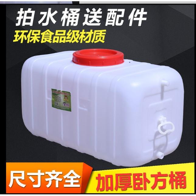 722# 食品級加厚儲水桶帶蓋儲水箱大水桶臥式蓄水桶化工桶運輸桶帶閥門