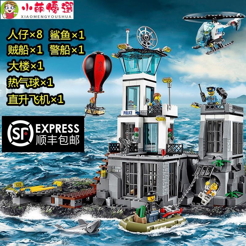 【小萌】樂高城市系列海上監獄島60130警察局飛機拼裝益智積木男孩子玩具
