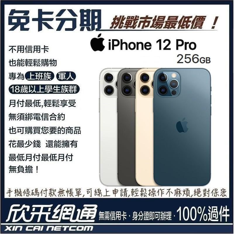 【最好過件】APPLE iPhone12 Pro i12 pro 256GB 無卡分期 免卡分期 學生分期 軍人分期