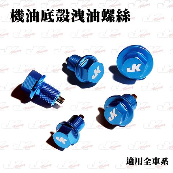 JK RACING 引擎強力磁鐵 機油底殼洩油螺絲-單顆/SUBARU.BRZ/TOYOTA86/LUXGEN-全車可用