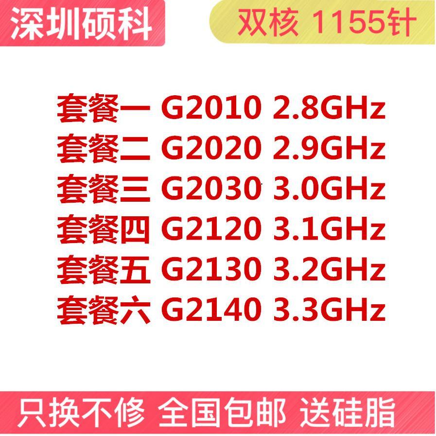 英特爾G2010 G2020 G2030 G2120 G2130桌上型電腦1155針雙核CPU散片