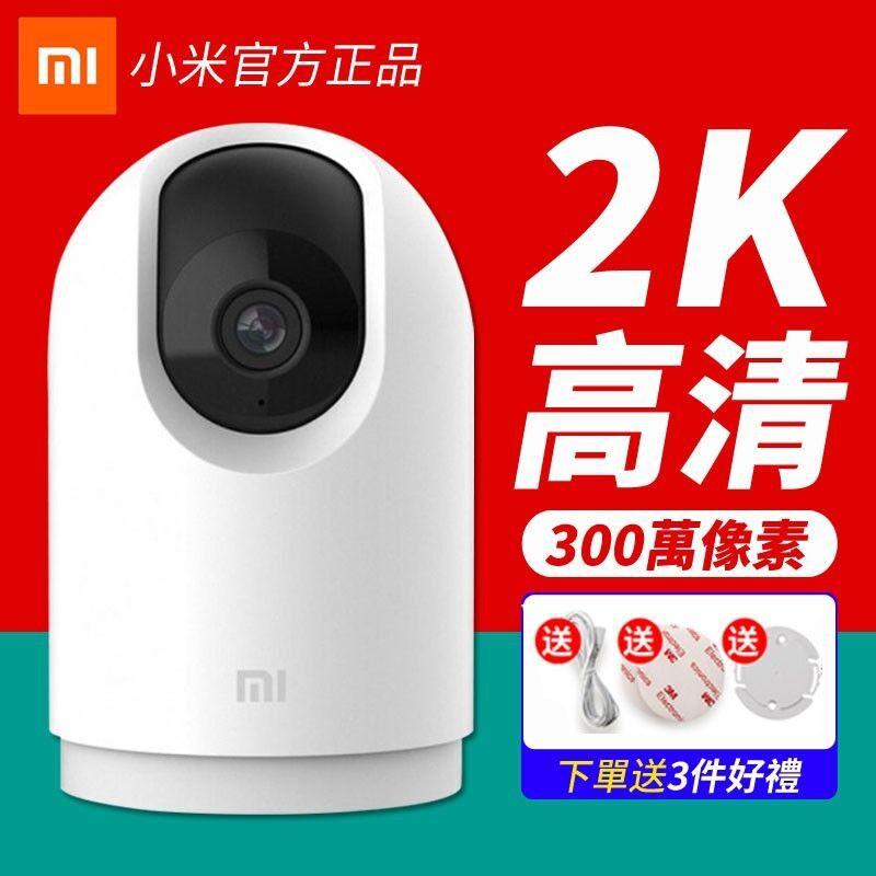 【360度全景】 300萬像素 小米攝像機雲台版PRO 米家智慧攝影機 小米監視器 小米攝影機 錄像機 攝像頭 攝影機
