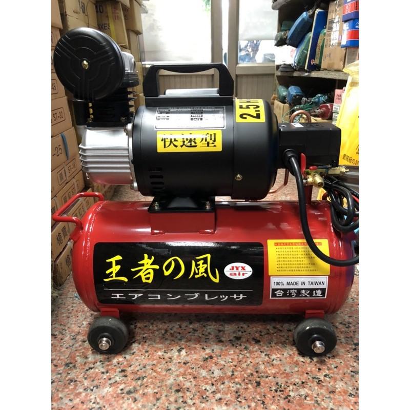 台灣製 王者之風 2.5HP 16L 快速型 空壓機