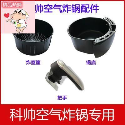 ❤️現貨免運💛陶瓷不沾塗層科帥AF606空氣炸鍋AF602 AF708110V氣炸鍋把手炸藍鍋底配件 白色 黑色 陶瓷