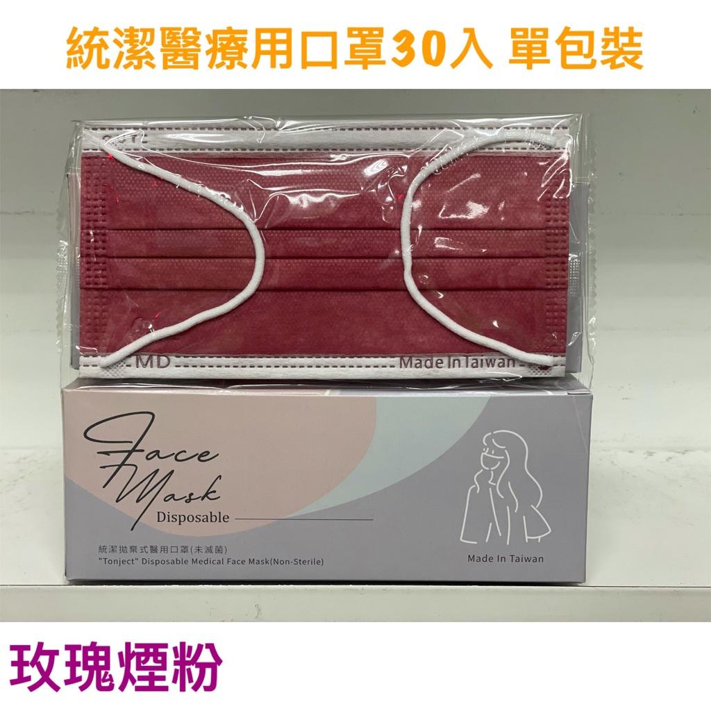 臺灣統潔醫用成人口罩30入單片包裝-玫瑰煙粉