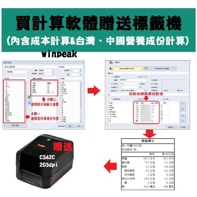《winpeak》買營養標示計算軟體送C342C標籤機(另送碳帶+紙捲) 富瑪科技/宏迎科技/食品標示