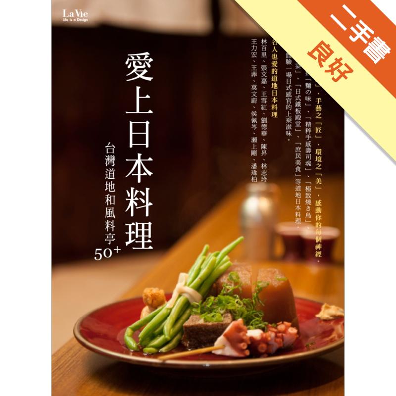 愛上日本料理:台灣道地和風料亭50+[二手書_良好]7874