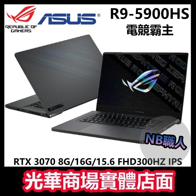 【NB職人】R9獨顯 RTX3070/16G ROG 華碩ASUS 電競 筆電 GA503QR-0022E5900HS