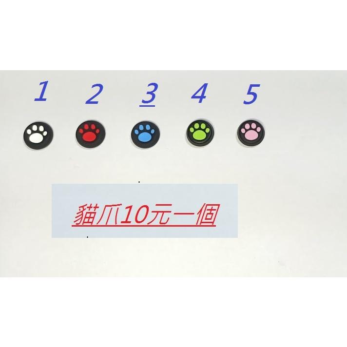 XBOX ONE series X/XBOX 各代通用/PS3.4.5手把 類比套 貓掌套/ 蘑菇頭 搖桿保護套